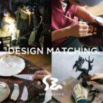 令和3年度「暮らしに生きる伝統のかほり展」概要決定!デザインマッチング&商品開発企画展