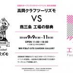 ギフトショー、代官山蔦屋で先行イベント開催!