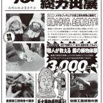 千葉幕張メッセ「ワンダーフェスティバル」にて暮らしに生きる伝統のかほり展開催